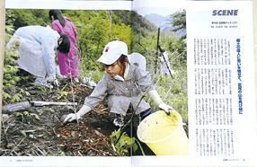 LION7月号で第9回足尾植樹が特集記事で紹介写真