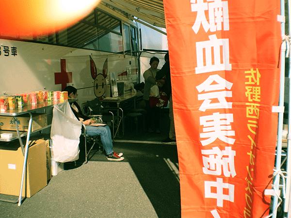 献血実施の様子