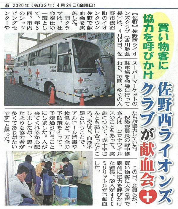 栃木南部よみうりタイムスに掲載しました